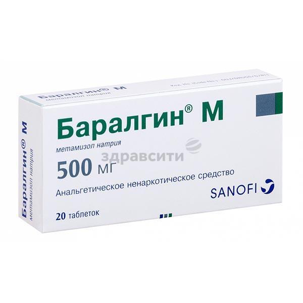 Баралгин (baralgin) таблетки. цена, инструкция по применению, аналоги, от чего помогает, состав