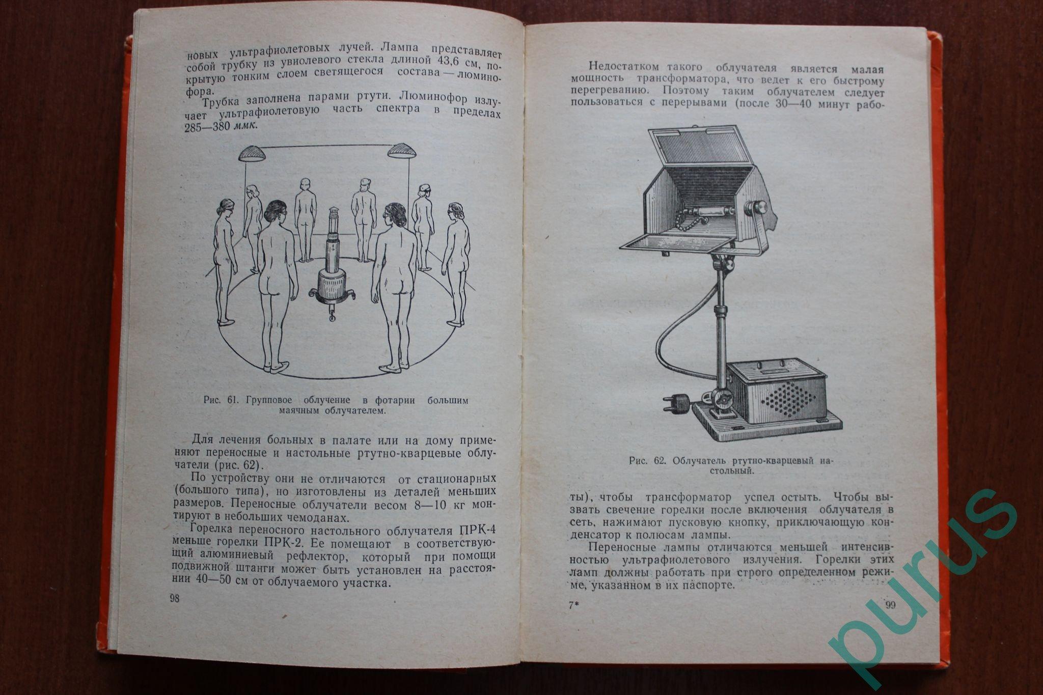 Что такое физиотерапия: для чего она нужна, виды процедур, эффективность методов