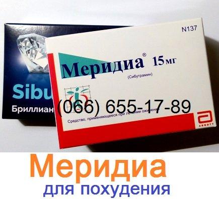 Таблетки «меридиа» для похудения