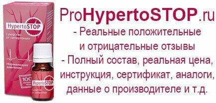 Обзор средства гипертокс для лечения гипертонии (с отзывами врачей)