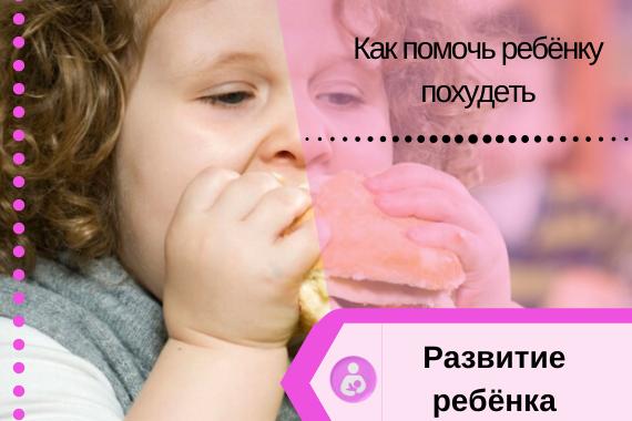 Избыточный вес у детей: причины, профилактика и лечение. лишний вес у ребенка. как предотвратить ожирение