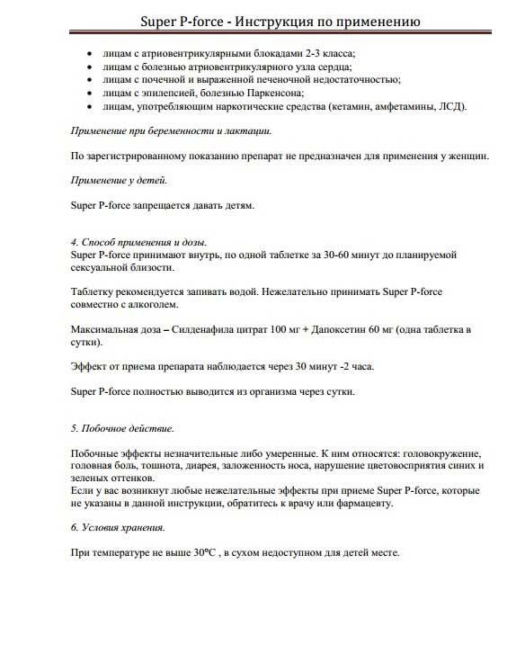 Тинидазол – инструкция, применение, аналоги, отзывы