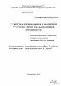 Цирротический туберкулез легких - дифференциальная диагносика