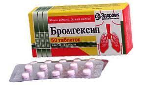 Бромгексин 8 берлин-хеми: состав, показания, дозировка, побочные эффекты