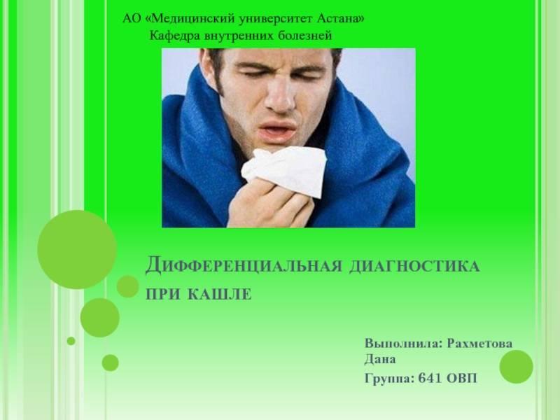 Отличия острого и хронического кашля – методы лечения