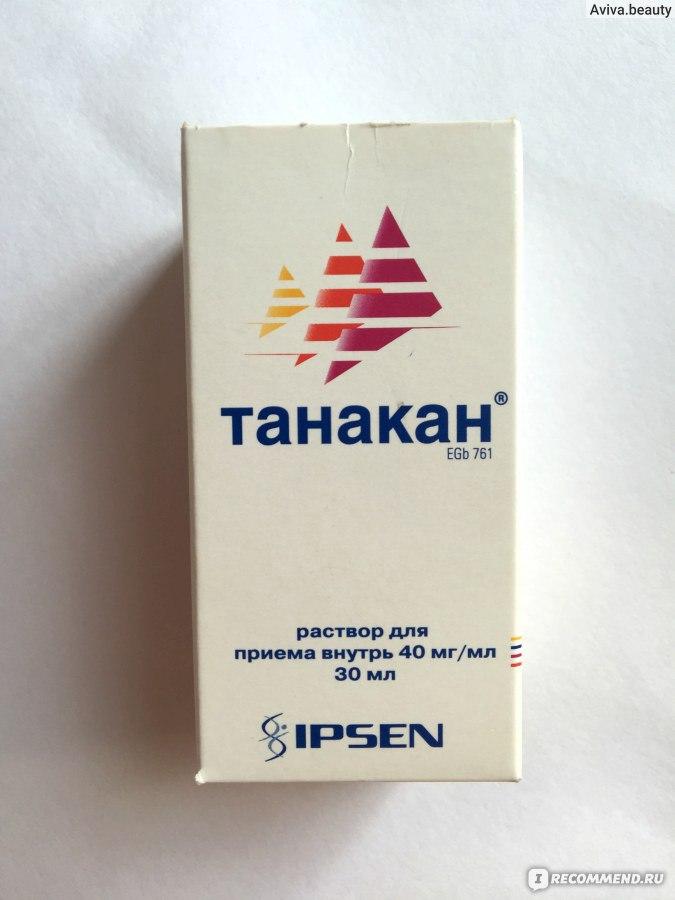 Танакан: инструкция по применению, цена, отзывы врачей и пациентов, применение в пожилом возрасте, аналоги