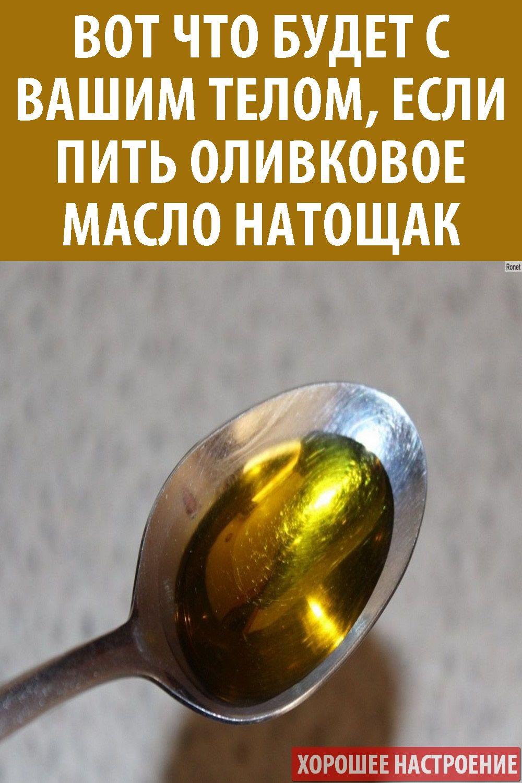 Потрясающее оливковое масло: полезный состав, советы по употреблению и выбору