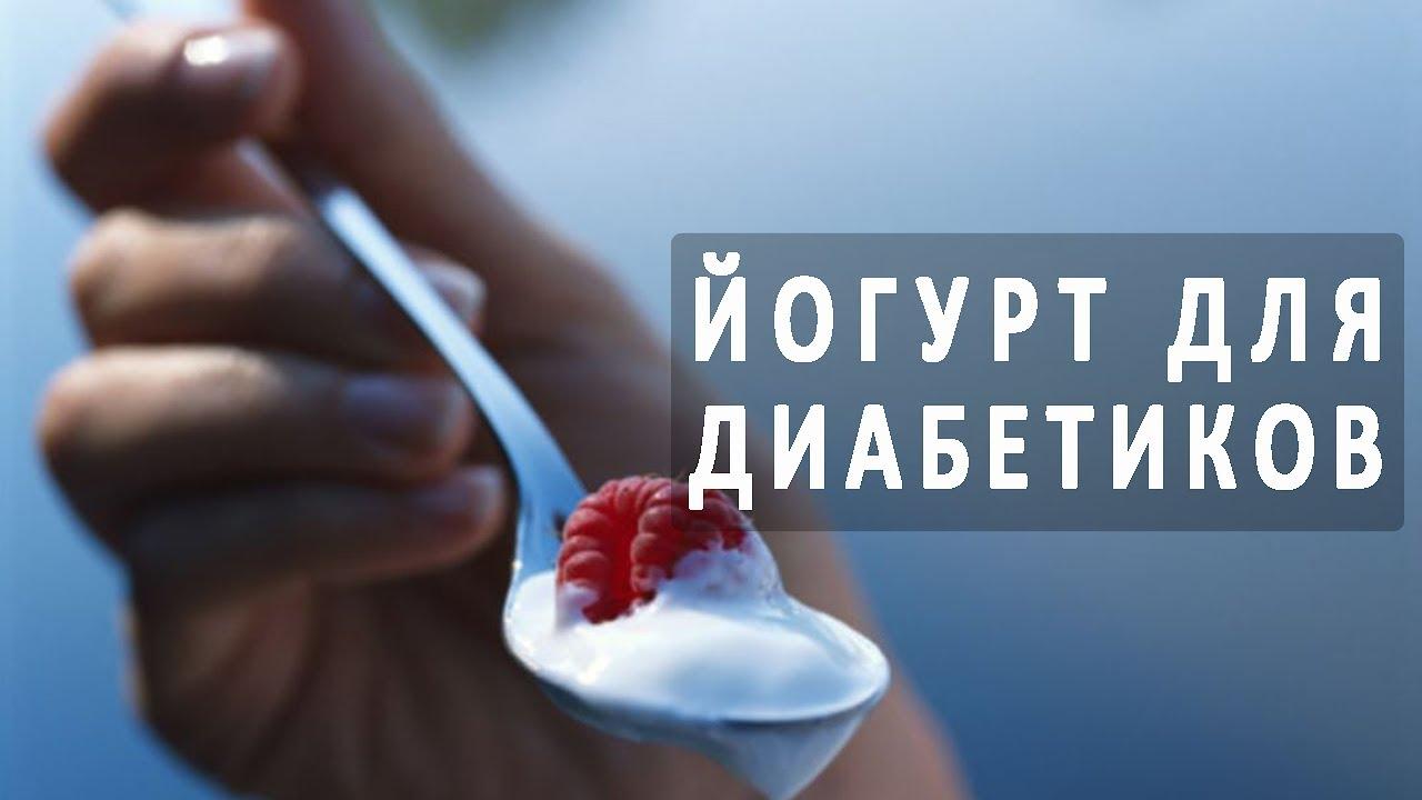Йогурт и диабет — диабет и всё о нём