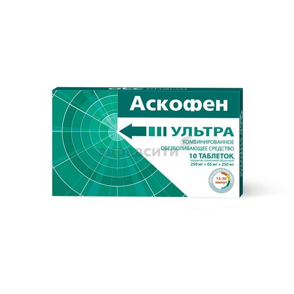 От чего помогают таблетки «аскофен»
