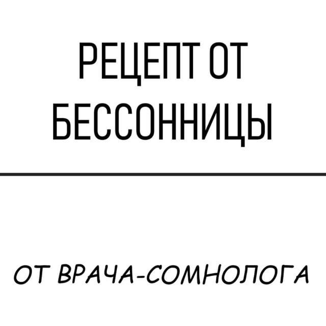 Золпидем*