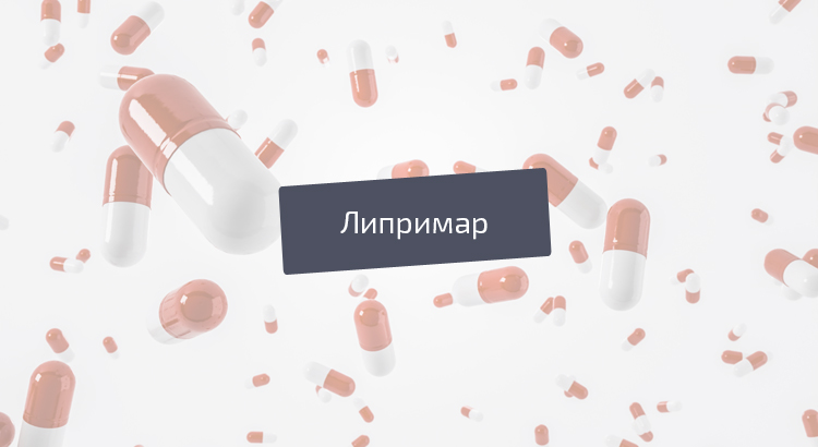 Препарат: липримар в аптеках москвы