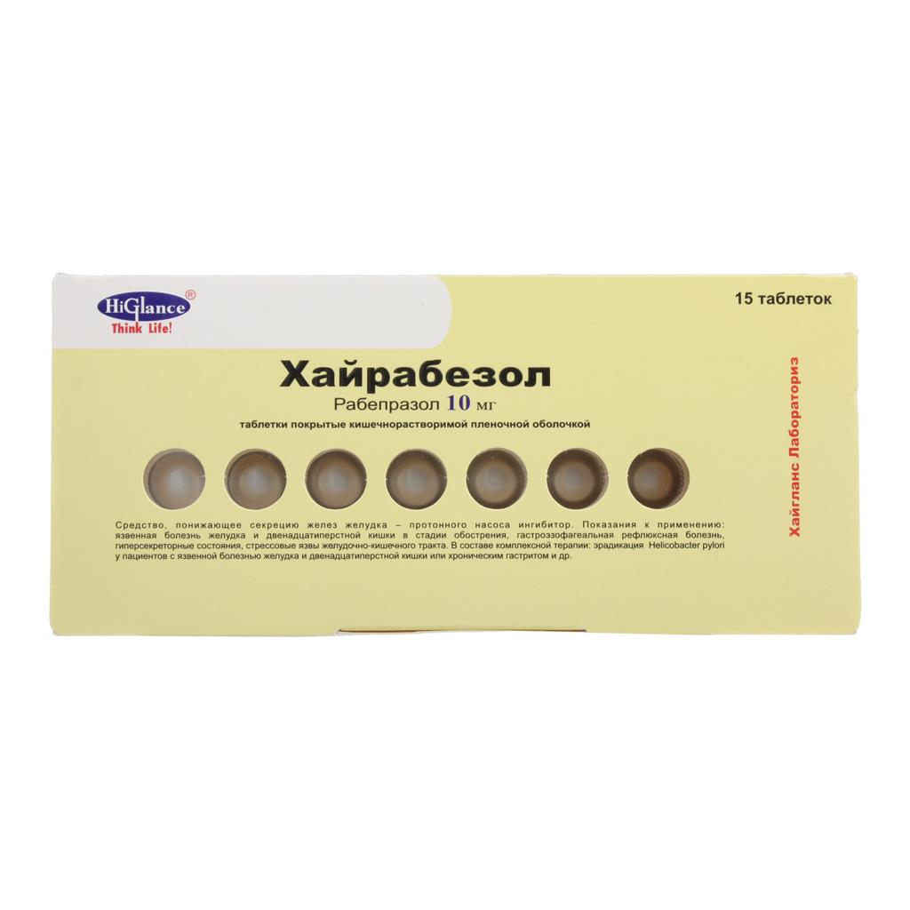 Хайрабезол: таблетки 10 мг и 20 мг