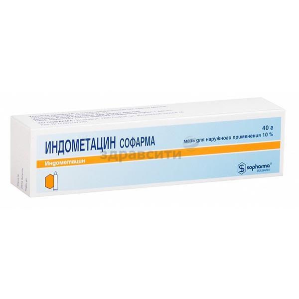 Индометациновая мазь. инструкция по применению, от чего помогает при беременности, цена, отзывы