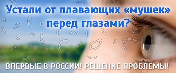 Методы лечения деструкции стекловидного тела глаза