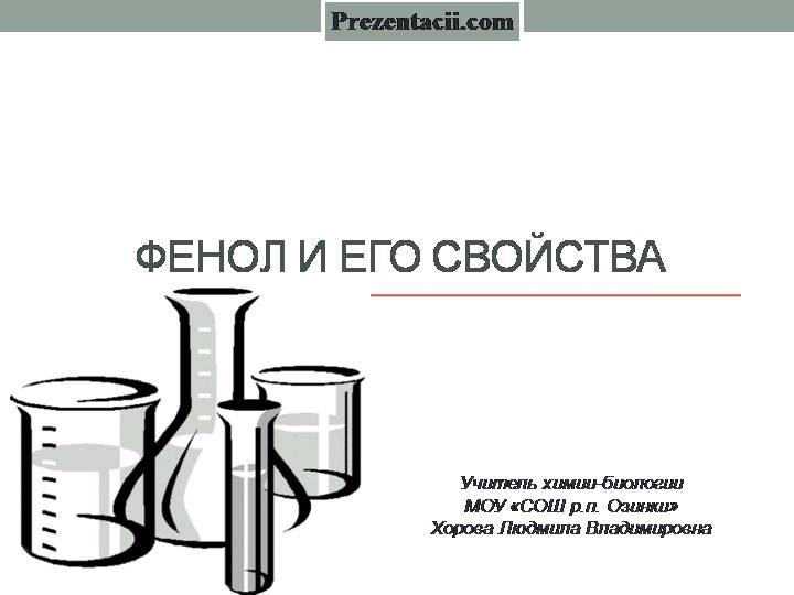 Фенол (гидроксибензол, карболовая кислота)