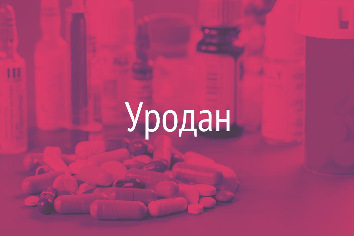 Урозин (urozin), инструкция по применению