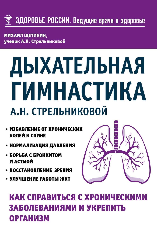 Дыхательная гимнастика и лфк при бронхиальной астме