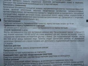 Таблетки триттико инструкция по применению — аналоги — отзывы врачей — побочные эффекты