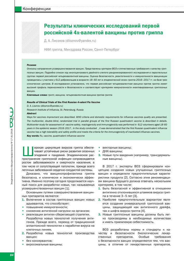 Орви и грипп в россии в 2020-м: симптомы, лечение и профилактика
