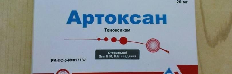 Особенности применения уколов артоксан