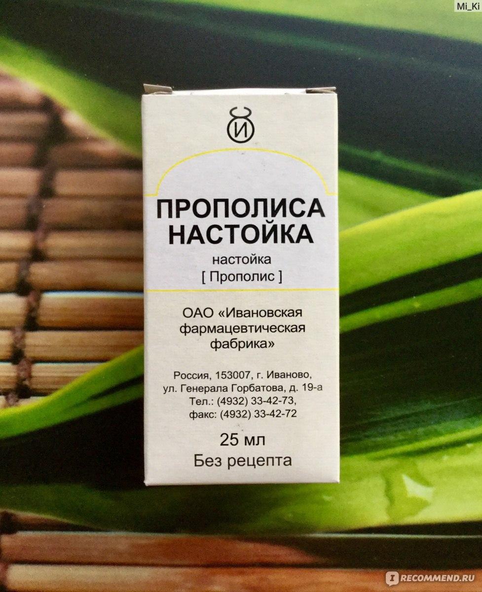 Настойка прополиса для волос: применение и рецепты
