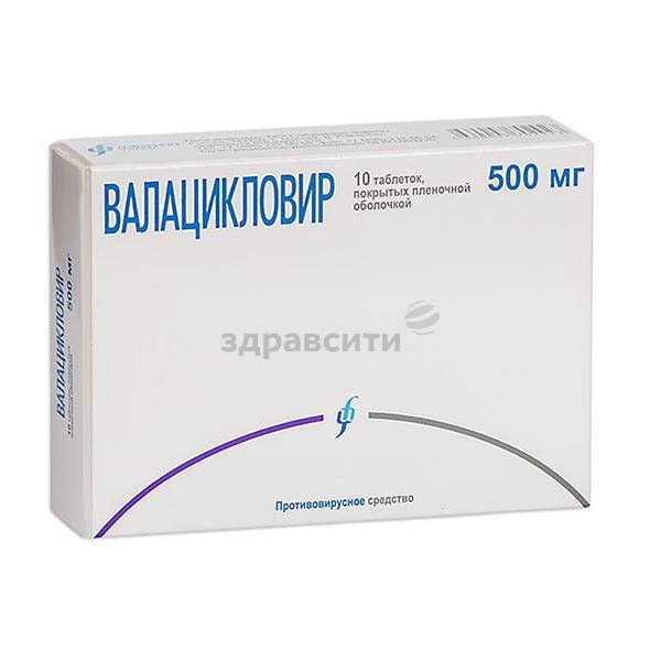 Специфика применения противовирусного препарата валацикловир на основании его свойств