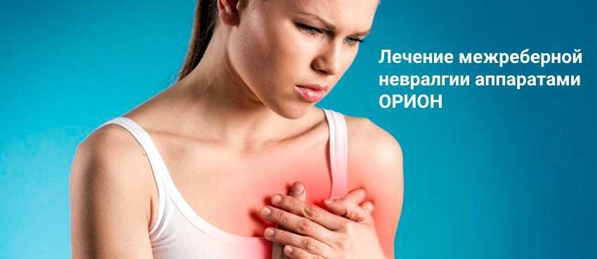 Межреберная невралгия: симптомы и лечение.