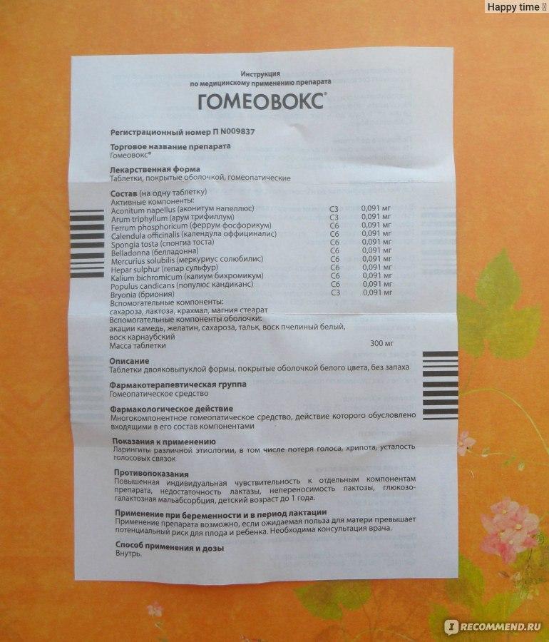 Гомеовокс – инструкция по применению, состав, показания и противопоказания