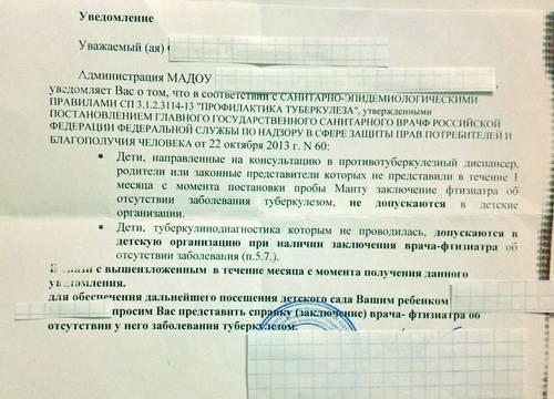 Отказ от манту и посещения фтизиатра 2016 - запись пользователя krokodil (krokodil) в сообществе мы против прививок! в категории манту - babyblog.ru