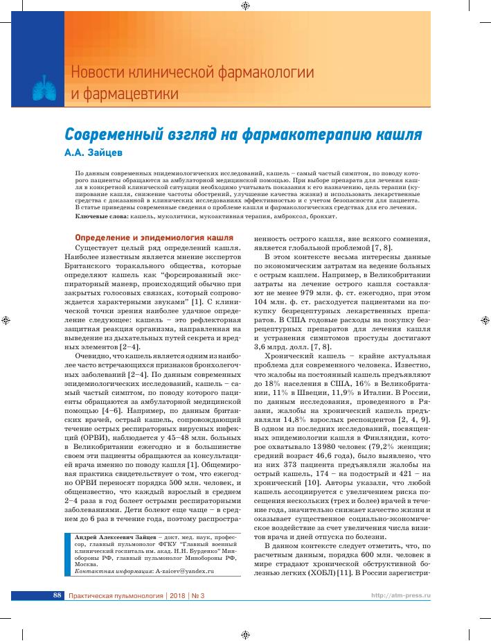 Препараты для лечения кашля: особенности выбора, классификация и описание принципа действия