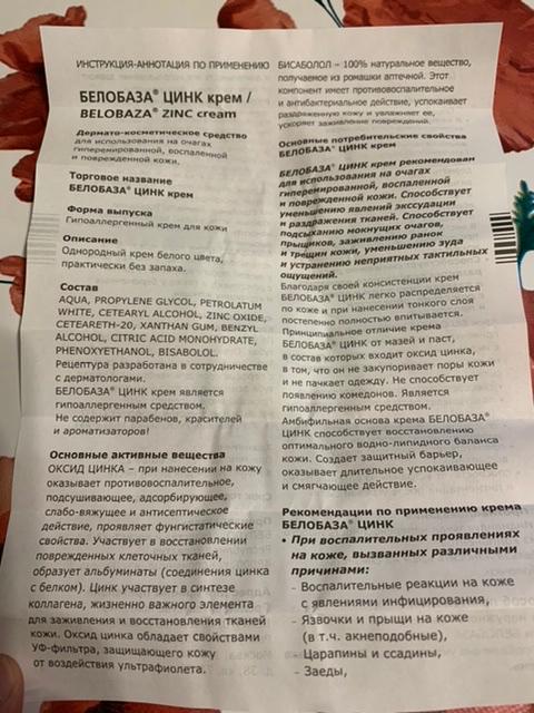 Белобаза цинк — отзывы, инструкция