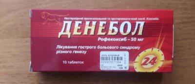 Рофекоксиб