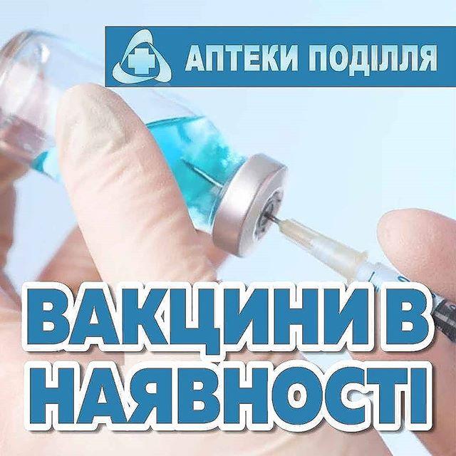 Вакцина для профилактики полиомиелита инактивированная «полиорикс»