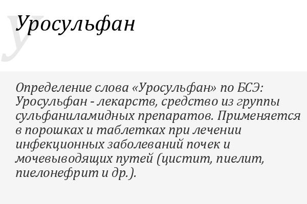 Уросульфан: инструкция по применению, отзывы, цена
