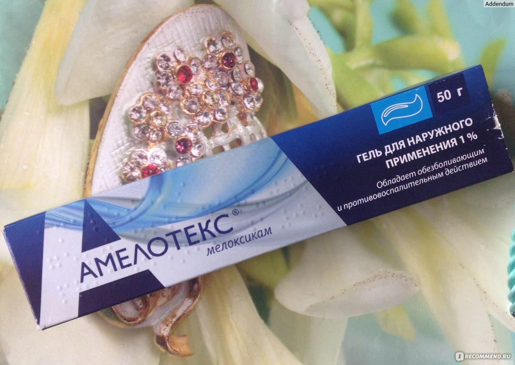 Чем заменить амелотекс гель — аналоги на российском рынке