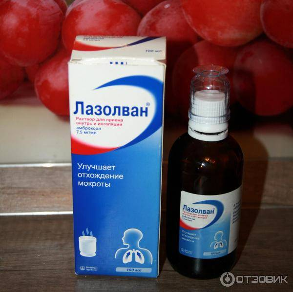 Что лучше лазолван или амбробене свойства и различия препаратов