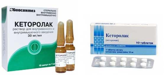 Препарат: кеторолак в аптеках москвы