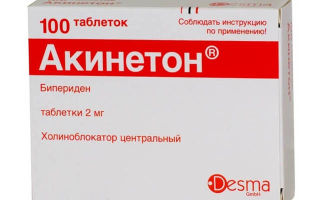 Циклодол (тригексифенидил)