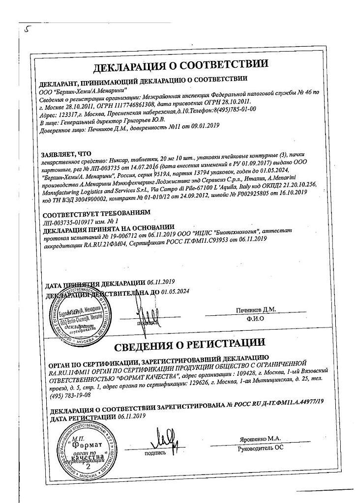 """Описание и инструкция по применению """"никсара"""""""