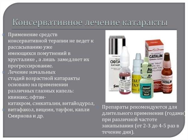 Сэнкаталин (sencatalin): инструкция по применению, отзывы и аналоги, цены в аптеках