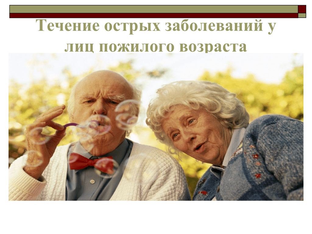 Особенности питания пожилых людей