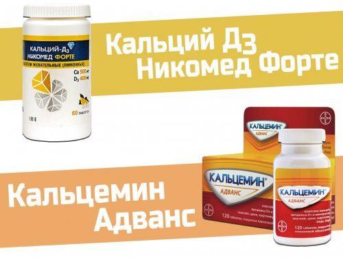 Кальцемин адванс - комплекс для укрепления костной ткани