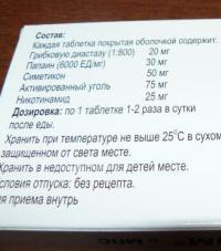 От чего помогает юниэнзим: показания, противопоказания. таблетки юниэнзим: инструкция по применению. обзор аналогов юниэнзима