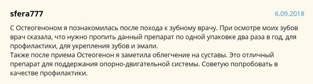 Препарат: остеогенон в аптеках москвы