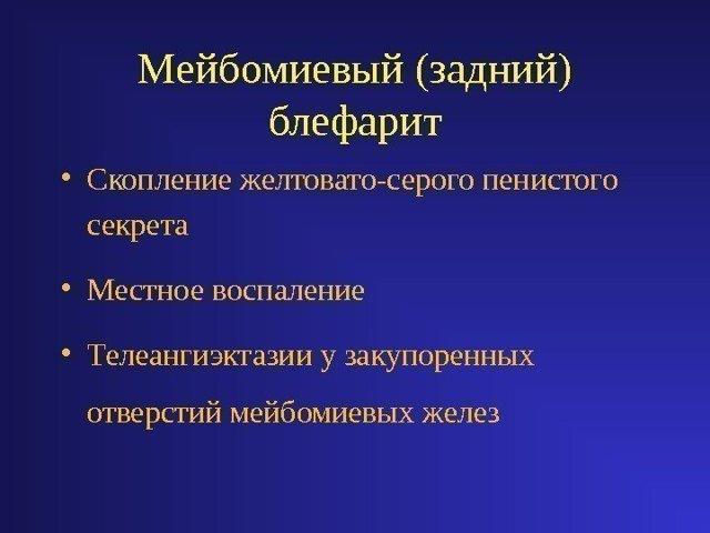 Мейбомит верхнего века лечение. что такое мейбомит нижнего и верхнего века, его лечение. видео о лечении ячменя