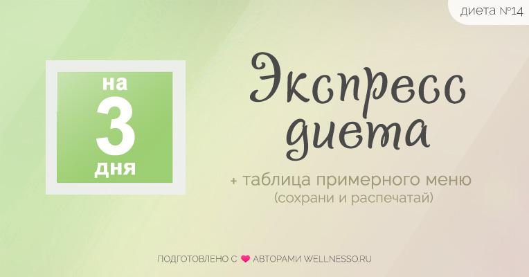 Экспресс Диета На 2 День.