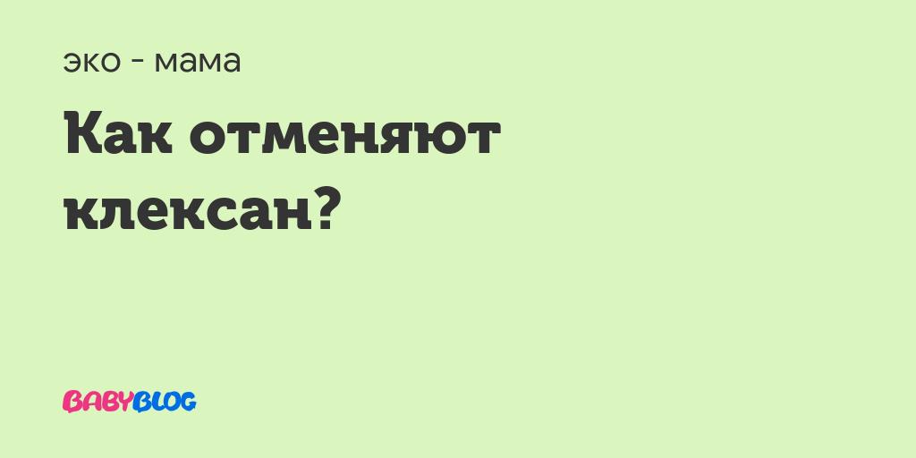 Прием клексана во время беременности - клексан 0 2 при беременности - запись пользователя лёлька) (id988281) в сообществе эко - мама в категории гемостаз (+иг и литы) - babyblog.ru