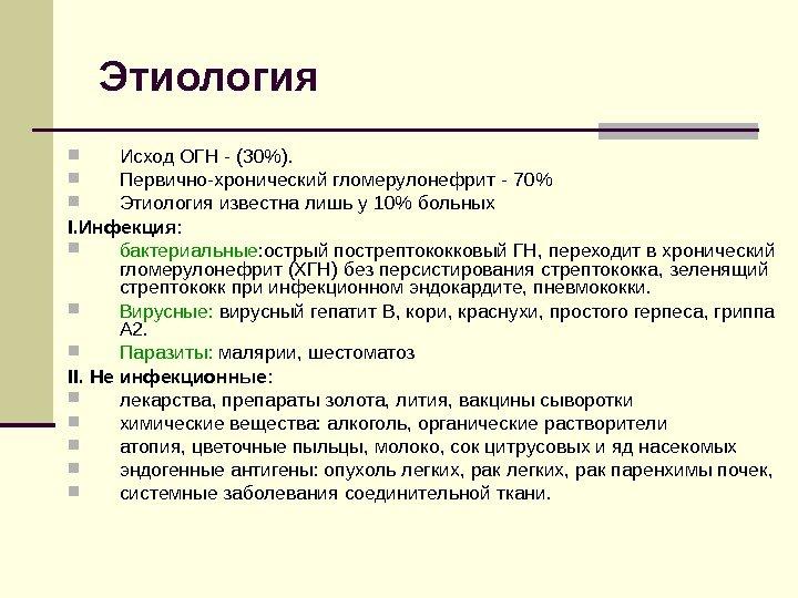 Глава 33. хронический гломерулонефрит