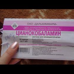 Цианокобаламин — свойства препарата и способы применения