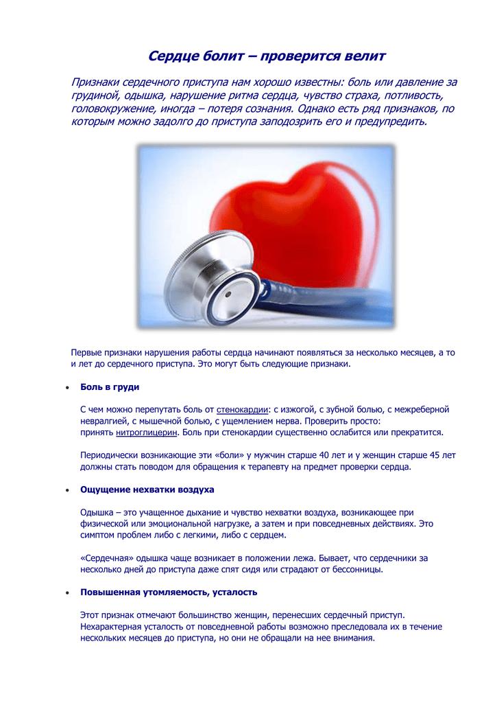 Первые признаки сердечного приступа